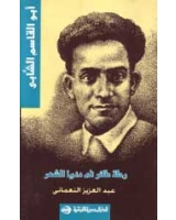 ابو القاسم الشابى : رحلة طائر فى دنيا الشعر