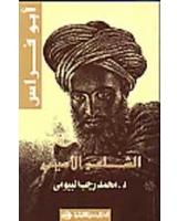ابو فراس الحمدانى : الشاعر الاسير