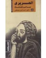 ابو محمد الحريرى : صاحب المقامات