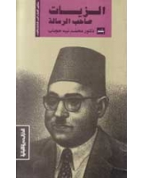 احمد حسن الزيات : صاحب الرسالة
