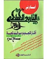 اعلام فى التاريخ الاسلامى فى مصر