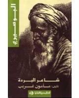 الامام البوصيرى :شاعر البوردة