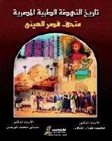 تاريخ النهضة الطبية المصرية .. متحف قصر العيني