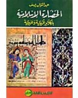 الحضارة الاسلامية باقلام غربية و عربية