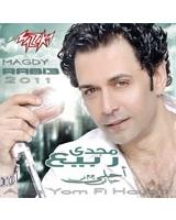 Ahla Youm Fe Hayaty