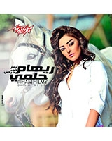Ayam Fe Hayaty