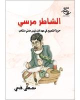 الشاطر مرسي - حرية التعبير في عهد أول رئيس مدني منتخب