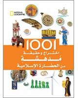 1001 اختراع وحقيقة مدهشة ناشيونال جيوجرافيك