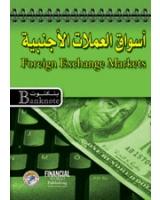 أسواق العملات الأجنبية - الطبعة الثانية