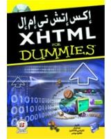 آكس أتش تي إم إل XHTML