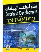 بناء قواعد البيانات