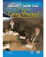 إعداد محاضر الاجتماعات