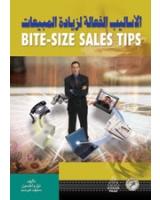 الأساليب الفعالة لزيادة المبيعات