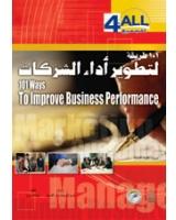 101- طريقة لتطوير اداء الشركات - الطبعة الثانية