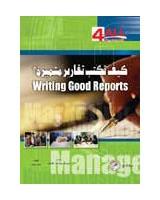 كيف تكتب تقارير متميزة ؟ - الطبعة الثانية