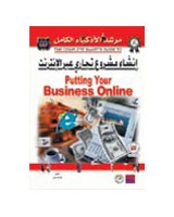 إنشـاء مشروع تجارى عبر الإنترنت