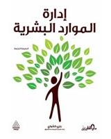 إدارة الموارد البشرية - الطبعة الرابعة