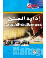 إدارة المنتج