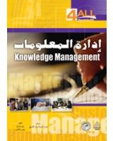 إدارة المعلومات
