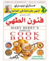 """ماري بيري اشهر طباخة فى العالم """"كتاب شامل فى فنون الطهى""""- الطبعة الثانية"""