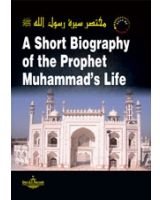 A Short Biography of the Prophet Muhammad's Life