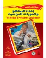 إعداد المناهج والدورات الدراسية - الطبعة الثانية