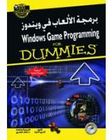 برمجة الألعاب في ويندوز