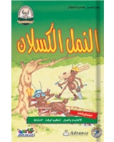 النمل الكسلان
