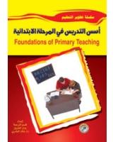أسس التدريس في المرحلة الابتدائية