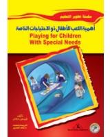 أهمية اللعب للأطفال ذوى الاحتياجات الخاصة