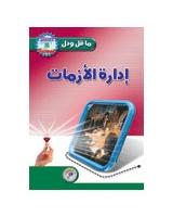 إدارة الازمات - الطبعة الثانية