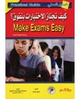 كيف تجتاز الاختبارات بتفوق؟