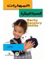 المهارات الحسية المبكرة - الطبعة الثانية