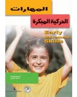 المهارات الحركية المبكرة - الطبعة الثانية