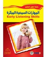 المهارات السمعية المبكرة - الطبعة الثانية