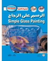 الرسم على الزجاج - الطبعة الثانية