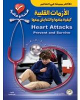 الأزمات القلبية – كيفية منعها والتعايش معها