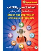الضغط العصبي والاكتئاب عند الأطفال والمراهقين