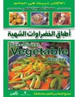 أطباق الخضراوات الشهية