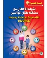 تكيف الأطفال مع مشكلة طلاق الوالدين