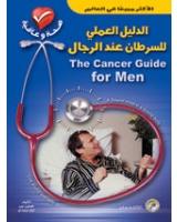 الدليل العملي للسرطان عند الرجال