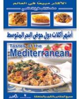 أشهر أكلات دول حوض البحر المتوسط