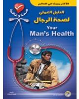الدليل العملي لصحة الرجال