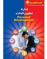 إدارة تطوير الذات