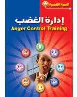 إدارة الغضب
