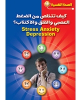 كيف تتخلص من الضغط العصبي والقلق والاكتئاب؟