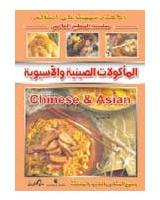 المأكولات الصينية والآسيوية
