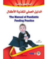 الدليل العملي لتغذية الأطفال