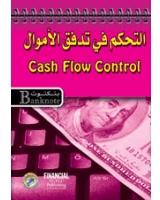 التحكم في تدفق الأموال
