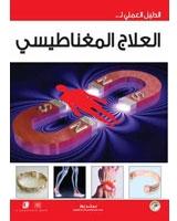 الدليل العملي للعلاج المغناطيسي